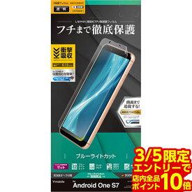 【3月5日24時間限定エントリーでポイント10倍最大36倍】 Android One S7 薄型TPUブルーライトカット反射防止フィルム