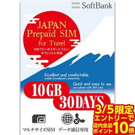 【3月5日24時間限定エントリーでポイント10倍最大37倍】 プリペイドsim 日本 softbank プリペイドsimカード simカード プリペイド sim card 10GB 30日 マルチカットsim MicroSIM NanoSIM ソフトバンク 携帯 携帯電話 1kk