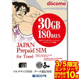 【3月5日24時間限定エントリーでポイント10倍最大37倍】 プリペイドsim 日本 30GB 180日間 docomo プリペイドsimカード simカード プリペイド sim card 無制限 マルチカットsim MicroSIM NanoSIM ドコモ 携帯 携帯電話 1kk