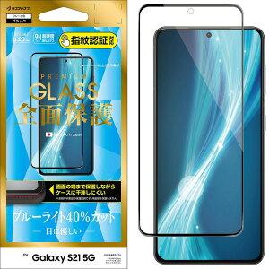 Galaxy S21 5G 2.5D全面ガラスパネル BLC ブラック 指紋認証対応 scg09 sc-51b ギャラクシーs21