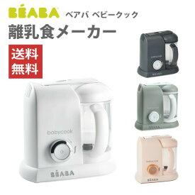 日本正規品 離乳食メーカー ベアバ ベビークック ブレンダー 蒸し器 手作り BEABA