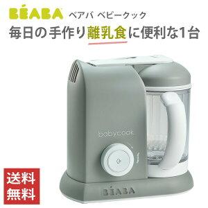BEABA ベアバ ベビークック 手作り 離乳食メーカー 正規品 グレー FDEA912511