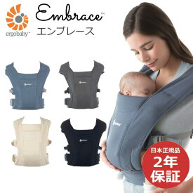 【P15倍 2,145pt還元】エルゴベビー EMBRACE エンブレース 抱っこ紐 抱っこひも 新生児 ベビーキャリア 日本正規品
