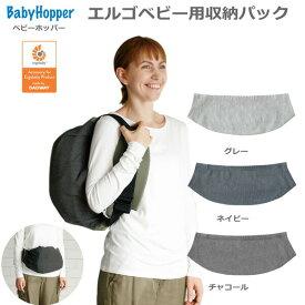 ベビーホッパー エルゴベビー用 抱っこひも用 おんぶ紐用 収納パック 収納カバー 伸縮性あり