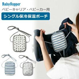 ベビーホッパー 抱っこひも用 ベビーカー用 保冷保温ポーチ シングル 暑さ対策 ひんやり