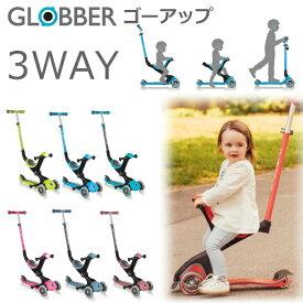 キックスクーター グロッバー ゴーアップ 3WAY 三輪車 キックボード 1歳から 10歳まで かっこいい 正規品 GLOBBER 乗り物 クリスマス プレゼント 男の子 女の子
