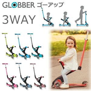 キックスクーター グロッバー ゴーアップ 3WAY 三輪車 キックボード プッシュチェア ウォークバイク 1歳から 10歳まで かっこいい 正規品 GLOBBER 乗り物 おもちゃ