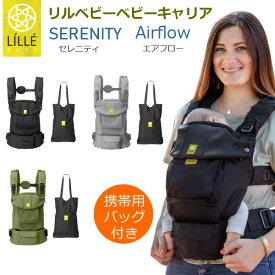 日本正規品 抱っこひも メッシュ リルベビー 送料無料 ベビーキャリア セレニティ エアフロー 特典付き ベルトカバー付き 収納バッグ付き 正規品