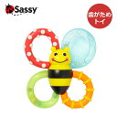 Sassy(サッシー) カミカミみつばち 旧:バンブル・バイツ・ファン 歯がため 正規品