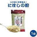 魚粉 煮干粉1[送料無料][ネコポス]にぼしの粉 フィッシュパウダー 80g×1袋 無添加 減塩 煮干 にぼし 粉 ふりかけ 離乳食 健康食 …