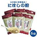 魚粉 煮干粉6 [送料無料][ネコポス]にぼしの粉 フィッシュパウダー 80g×6袋 無添加 減塩 煮干 にぼし 粉 ふりかけ 離乳食 健康食 …