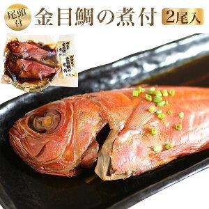 父の日 ギフト プレゼント お取り寄せ グルメ 詰め合わせ 金目鯛の煮付 尾頭付【2尾】千葉県産 800g(400g×2) 金目鯛 煮付け ギフト 魚