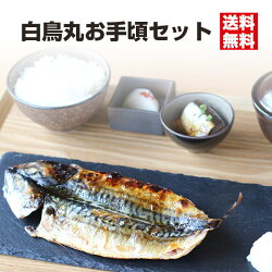 【送料無料干物】白鳥丸入門セット