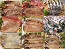 9品オーダーメイドオリジナル干物セット[千葉県] 物セット 冷凍 真空パック 美味しい ギフト 贈り物 お祝い 干物 海鮮 名産 手土産 海…