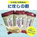 送料無料 にぼしの粉 フィッシュパウダー 100g x 3袋 無添加 減塩 煮干 にぼし 粉 ふりかけ 離乳食 健康食 味噌汁 調味…