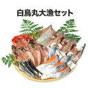 お歳暮ギフト 大漁セット 干物セット 送料無料 干物 冷凍 真空パック 美味しい ギフト 贈り物 干物 海鮮 金目鯛 えぼ鯛 鯵 秋刀魚 イカ…