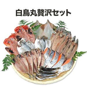干物 食べ物 ギフト 干物ギフト お歳暮ギフト 贅沢セット お歳暮 送料無料 干物 干物セット 冷凍 美味しい 贈り物 海鮮 金目鯛 えぼ鯛 鯵 秋刀魚 イカ 真イワシ 鮭 鯖 名産 手土産 セット 詰め