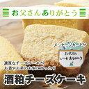 【父の日おすすめギフト】新感覚スイーツ酒粕チーズケーキ