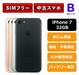 【中古Bグレード】【安心保証】iphone7 32GB SIMフリー レビュー書くだけでApple純正ライトニングケーブル プレゼントキャンペーン中A1779