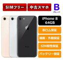 【中古Bグレード】【安心保証】iPhone8 64GB SIMフリーレビュー書くだけでApple純正ライトニングケーブルプレゼントキ…