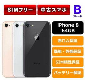 【中古Bグレード】【安心保証】iPhone8 64GB SIMフリーレビュー書くだけでApple純正ライトニングケーブルプレゼントキャンペーン中 本体 A1906