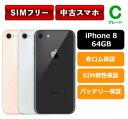 【中古Cグレード】【安心保証】iphone8 64GB SIMフリー レビュー書くだけでApple純正ライトニングケーブルプレゼント…