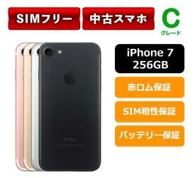 【中古Cグレード】【安心保証】 iphone7 256GB SIMフリー レビュー書くだけでApple純正ライトニングケーブルプレゼントキャンペーン中 A1779