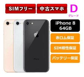 【中古Dグレード】【安心保証】 iphone8 64GB SIMフリー レビュー書くだけでApple純正ライトニングケーブルプレゼントキャンペーン中 A1906