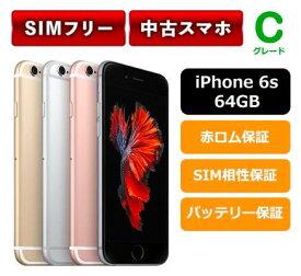 【中古 Cグレード】【安心保証】iPhone 6s 64GB SIMフリー 本体 A1688