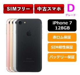 【中古Dグレード】【安心保証】 iphone7 128GB SIMフリー レビュー書くだけでApple純正ライトニングケーブルプレゼントキャンペーン中 A1779