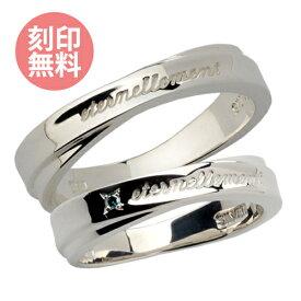刻印無料「永遠に」ブルーダイヤモンド ペアリング WSR202BDM&WSR203 white clover カップル