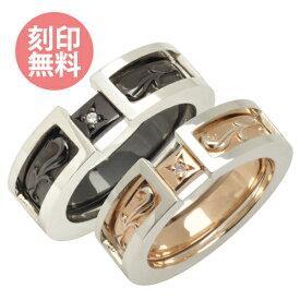 唐草 アラベスク フレーム ダイヤモンド セットペアリング ピンク&ブラック WSR800&WSR801 刻印 ラッピング 送料 無料