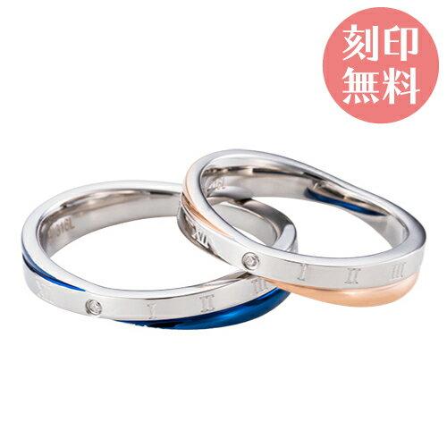 5〜19号 ペアリング 刻印無料 サージカルステンレス316L アレルギーフリー 指輪 ダイヤモンド ゴールド ブルー Xクロス アトラス ローマ数字 4SUR018GO&4SUR018BL