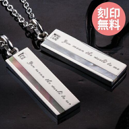 刻印無料 ペアネックレス アレルギーフリー「あなたは私のすべて」サージカルステンレス316L ダイヤモンド シェル メッセージ ペアペンダント ホワイト&ブラック 4SUP002WH&4SUP002BK