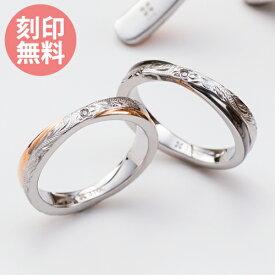 7〜19号 刻印無料 ペアリング 指輪 ハワイアン アレルギーフリー サージカルステンレス ダイヤモンド Xクロス 4SUR055GO&4SUR055BK 送料無料