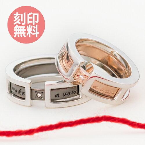 7〜23号 ペアリング 指輪 刻印無料 「make a vow 誓いを立てる メッセージ ダイヤモンド フレームset シルバー ピンク&ブラック WSR222&WSR223
