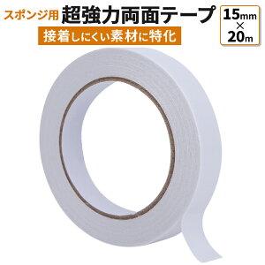 送料無料【 接着しにくい素材に特化 】WhiteLeaf スポンジ用 超強力両面テープ 15mm×20m 吸音材 緩衝材 ウレタン フェルト 布 発泡スチロール の貼り付けに