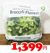 ★即納★【COSTCO】コストコ通販【NEWWORLDFARMS】冷凍ブロッコリー2.27kg(冷凍食品)