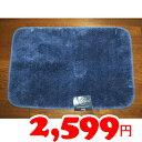 即納★【COSTCO】コストコ通販【CHARISMA】カリスマ バスマット(60×91cm) 全5色