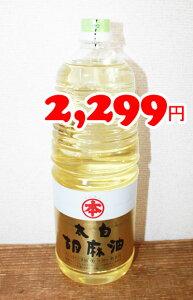 即納★【COSTCO】コストコ通販【竹本油脂】太白胡麻油 1650g
