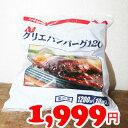 ★即納★【COSTCO】コストコ通販【ニチレイ】グリエハンバーグ 120g×10個入り(冷凍食品)
