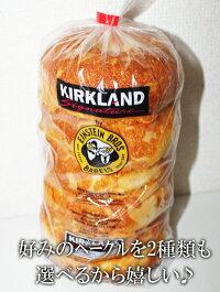★即納★【COSTCO】コストコ通販バラエティベーグルパン6個入り×2袋(冷凍食品)