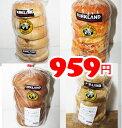 ★即納★【COSTCO】コストコ通販バラエティベーグルパン 6個入り×2袋(冷凍食品)