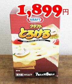 5の倍数日は楽天カードエントリーで5倍/★即納★【COSTCO】コストコ通販【KRAFT】クラフト とろける スライスチーズ 7枚×8パックセット (要冷蔵)