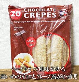 5の倍数日は楽天カードエントリーで5倍/★即納★【COSTCO】コストコ通販 【ST MICHEL】チョコレート クレープ/チョコクレープ 32g×20個(要冷蔵)