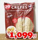 ★即納★【COSTCO】コストコ通販 【ST MICHEL】チョコレート クレープ 32g×20個(要冷蔵)