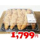 ★即納★【COSTCO】コストコ通販ラグジュアリー クロワッサン 370g 15個入り(冷凍食品)