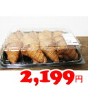 ★即納★【COSTCO】コストコ通販クロワッサン 760g 12個入り(冷凍食品)