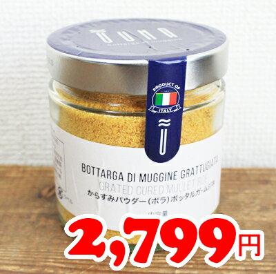 ★即納★【COSTCO】コストコ通販イタリア産 カラスミパウダー 150g(要冷蔵)