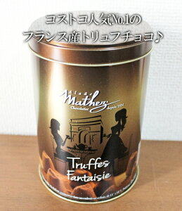 ★即納★【COSTCO】コストコ通販【Mathez chocolate truffles】マセズフランス産トリュフチョコレート 1缶(500g)/バレンタインデー/ホワイトデー/パーティー/)/クリスマス/XMAS/プレゼント
